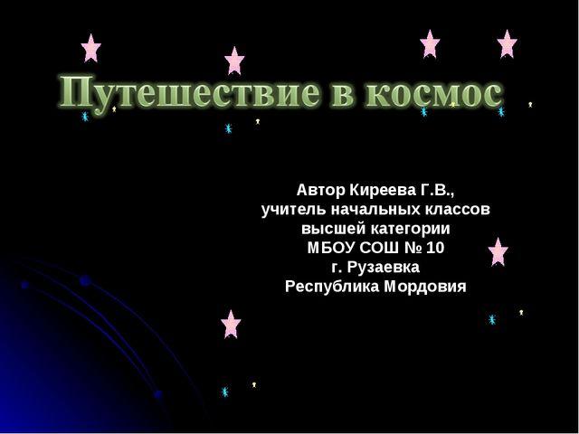 Автор Киреева Г.В., учитель начальных классов высшей категории МБОУ СОШ № 10...