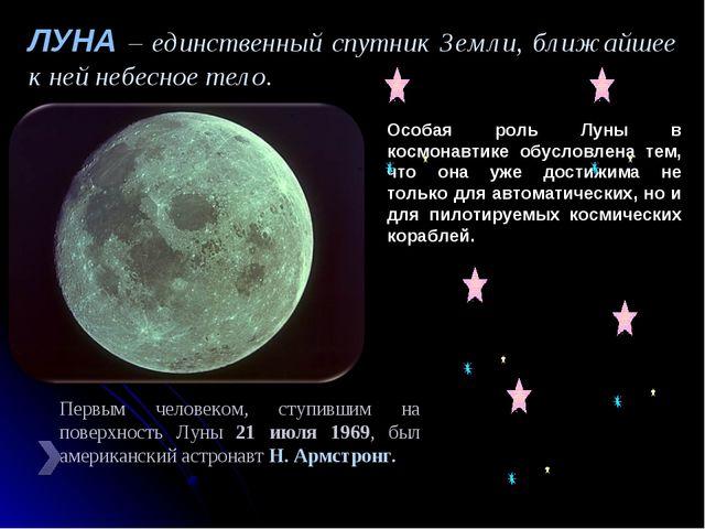 ЛУНА – единственный спутник Земли, ближайшее к ней небесное тело. Особая роль...
