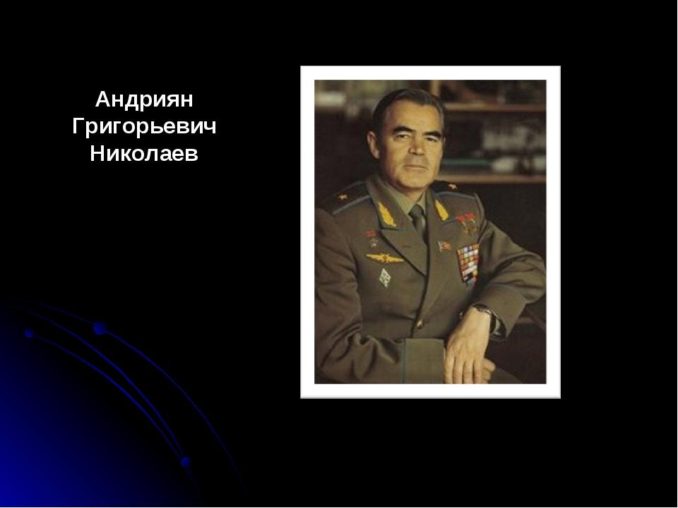 Андриян Григорьевич Николаев