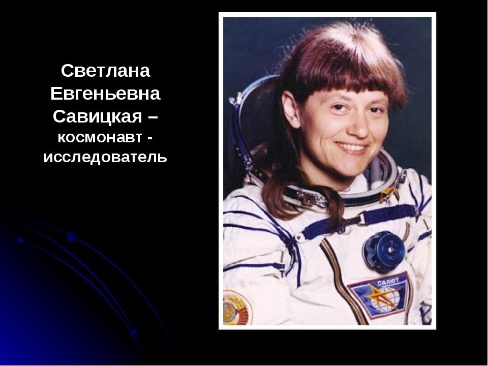 Светлана Евгеньевна Савицкая – космонавт - исследователь