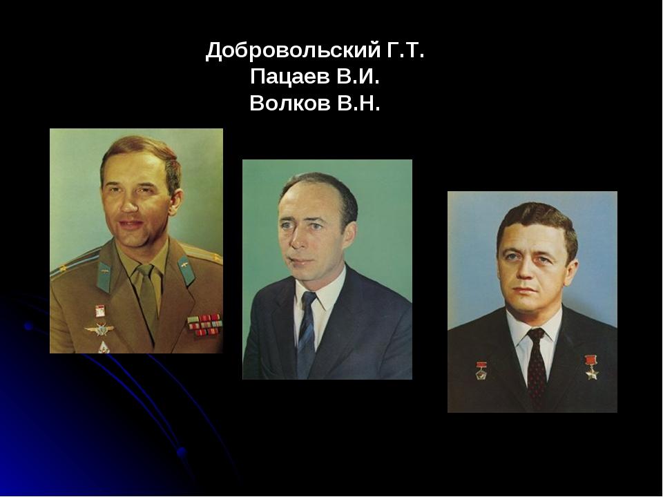Добровольский Г.Т. Пацаев В.И. Волков В.Н.