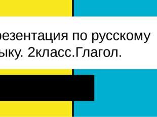 Презентация по русскому языку. 2класс.Глагол. Подготовила учитель начальных к