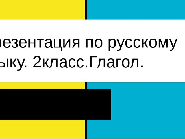 Презентация по русскому языку. 2класс.Глагол. Подготовила учитель начальных к...