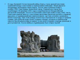 В годыВеликой Отечественной войныКерчь стала ареной жестоких сражений между