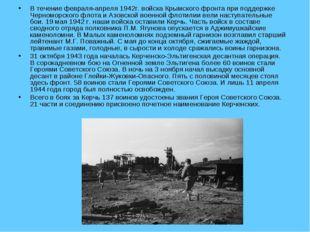 В течение февраля-апреля 1942г. войска Крымского фронта при поддержке Черномо