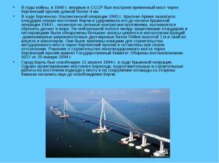 В годы войны, в 1944 г. впервые в СССР был построен временный мост через Керч