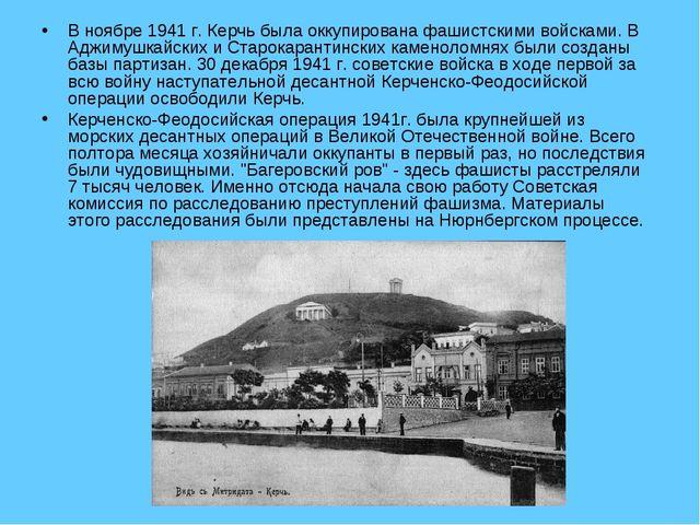 В ноябре 1941 г. Керчь была оккупирована фашистскими войсками. В Аджимушкайск...