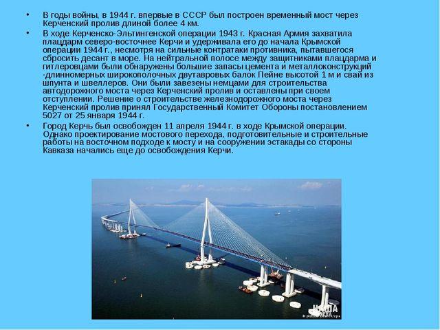 В годы войны, в 1944 г. впервые в СССР был построен временный мост через Керч...