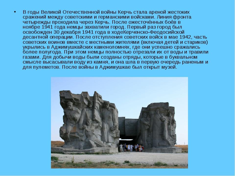 В годыВеликой Отечественной войныКерчь стала ареной жестоких сражений между...