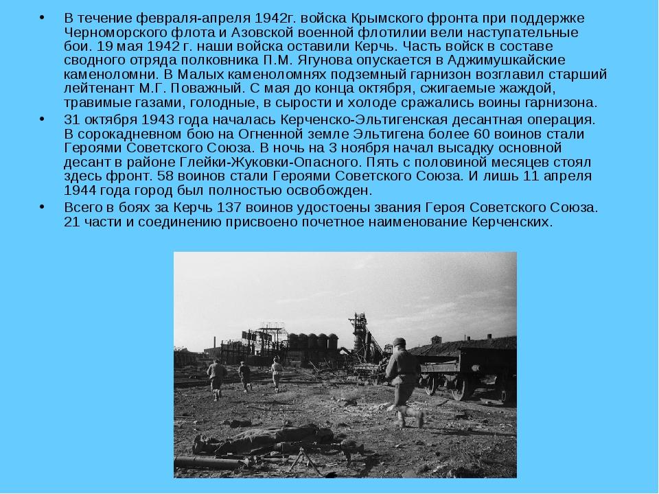 В течение февраля-апреля 1942г. войска Крымского фронта при поддержке Черномо...