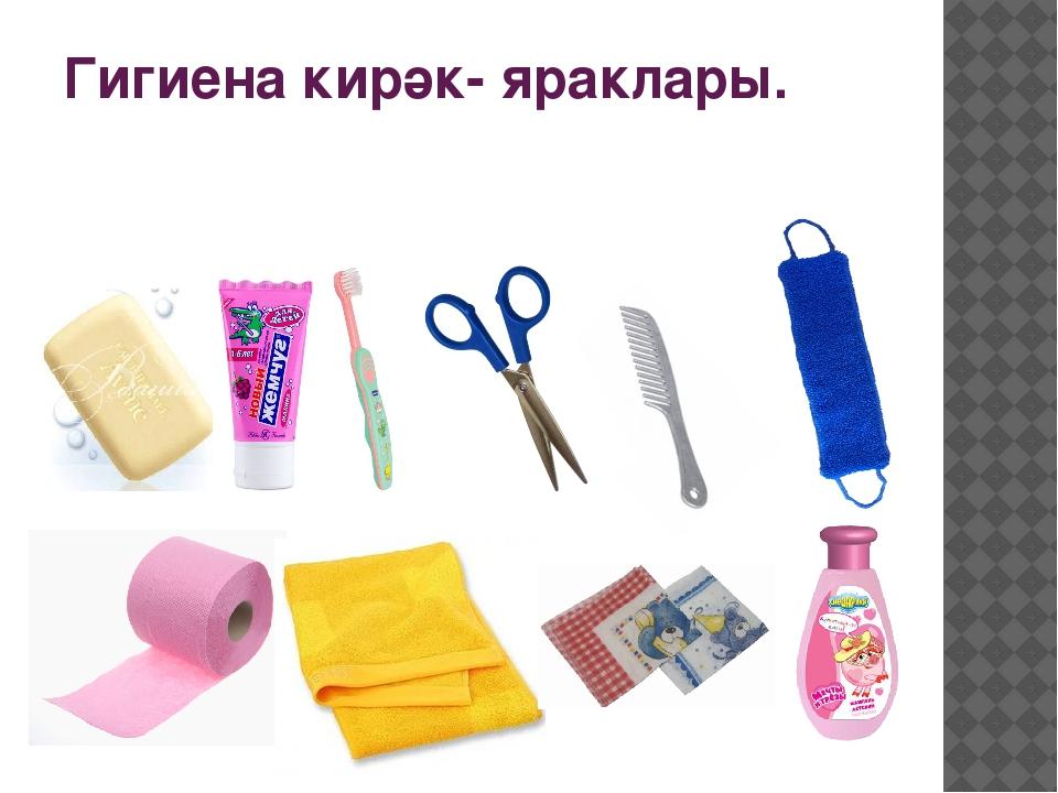 Гигиена кирәк- яраклары.