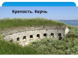 Крепость. Керчь