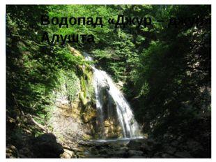 Водопад «Джур – джур» Алушта