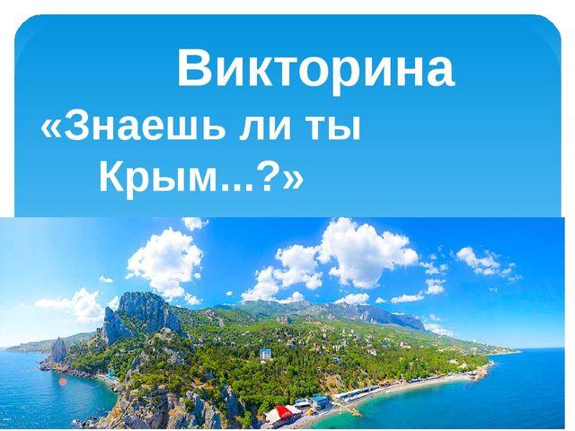 Викторина «Знаешь ли ты Крым...?»