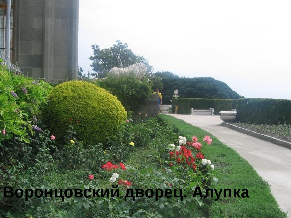 Воронцовский дворец. Алупка