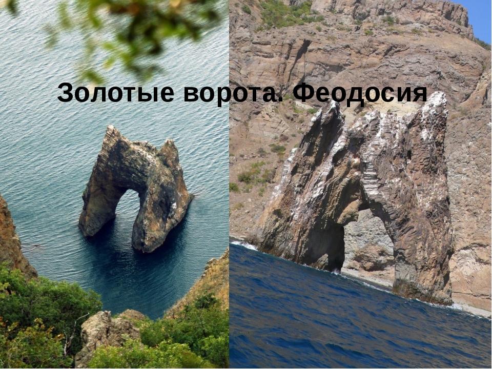 Золотые ворота. Феодосия
