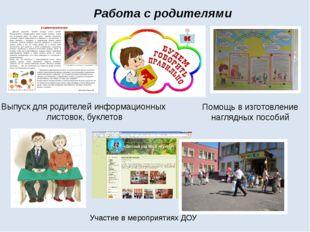 Работа с родителями Помощь в изготовление наглядных пособий Выпуск для родите