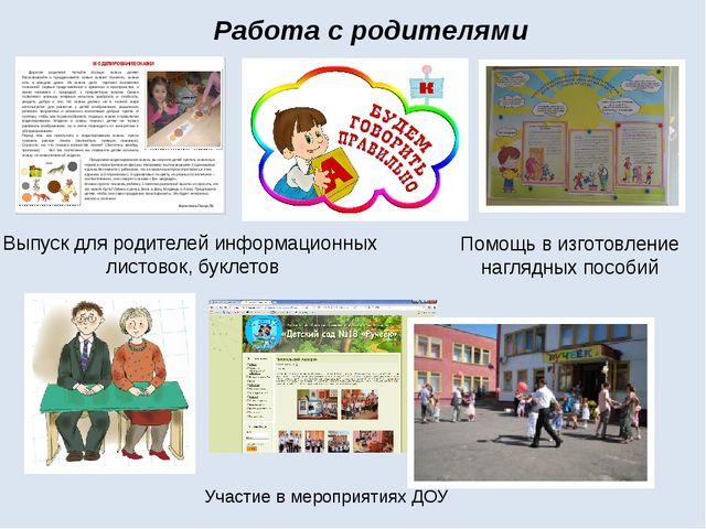 Работа с родителями Помощь в изготовление наглядных пособий Выпуск для родите...