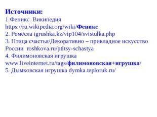 Источники: Феникс. Википедия https://ru.wikipedia.org/wiki/Феникс 2. Ремёсла