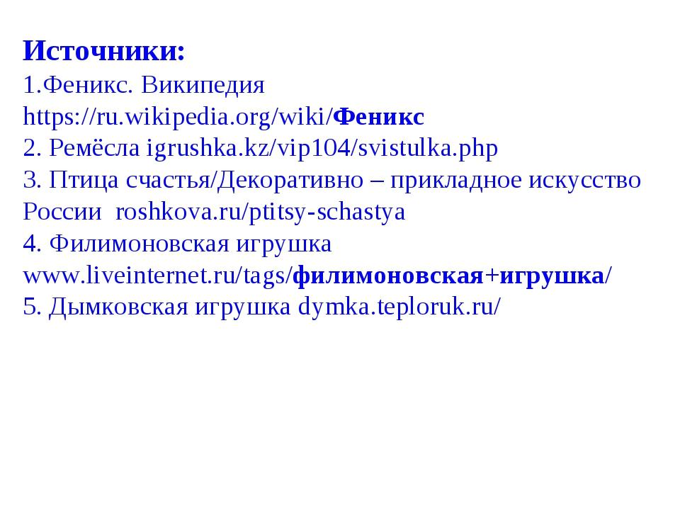 Источники: Феникс. Википедия https://ru.wikipedia.org/wiki/Феникс 2. Ремёсла...