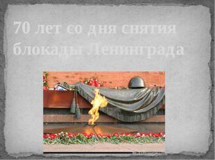 70 лет со дня снятия блокады Ленинграда