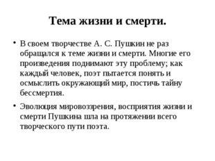 Тема жизни и смерти. В своем творчестве А. С. Пушкин не раз обращался к теме