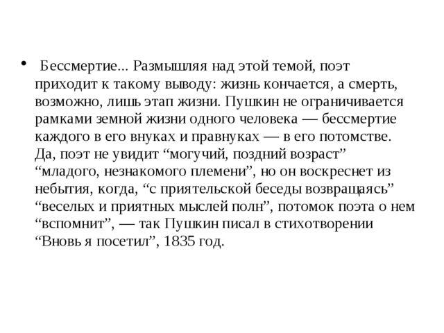 Бессмертие... Размышляя над этой темой, поэт приходит к такому выводу: жизнь...