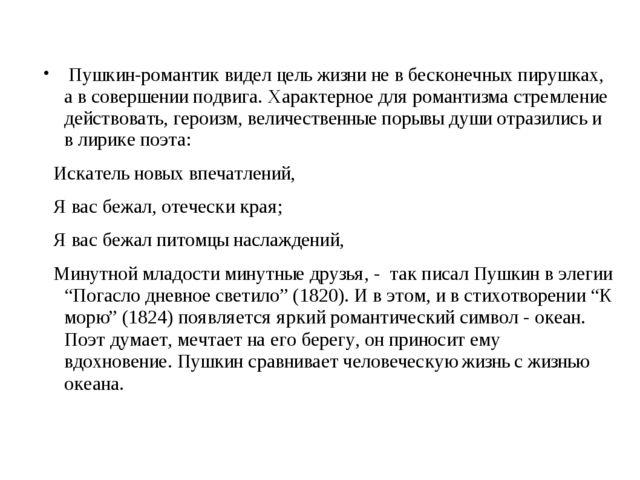 Пушкин-романтик видел цель жизни не в бесконечных пирушках, а в совершении п...