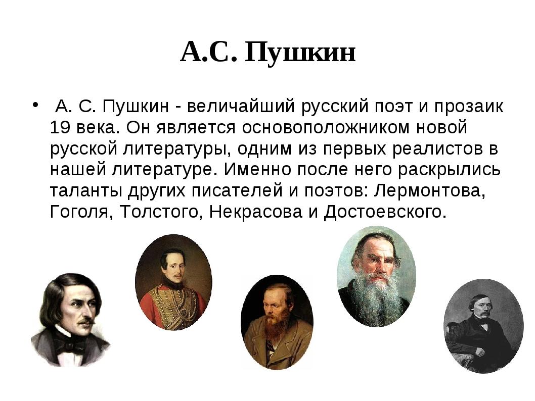 А.С. Пушкин А. С. Пушкин - величайший русский поэт и прозаик 19 века. Он явля...