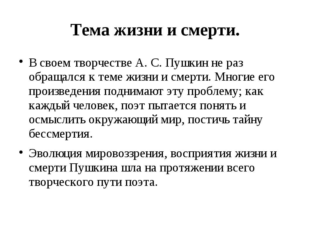 Тема жизни и смерти. В своем творчестве А. С. Пушкин не раз обращался к теме...