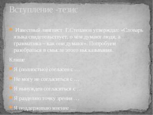 Известный лингвист Г.Степанов утверждал: «Словарь языка свидетельствует, о ч