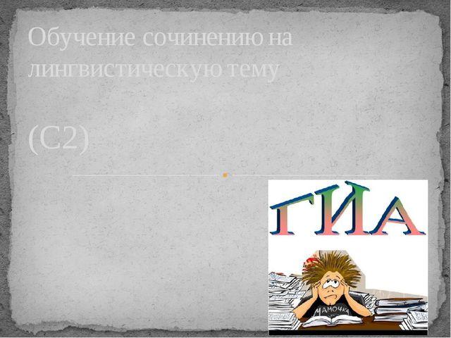 (С2) Обучение сочинению на лингвистическую тему