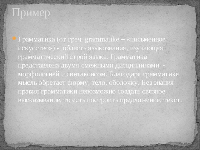 Грамматика (от греч. grammatike – «письменное искусство») - область языкознан...