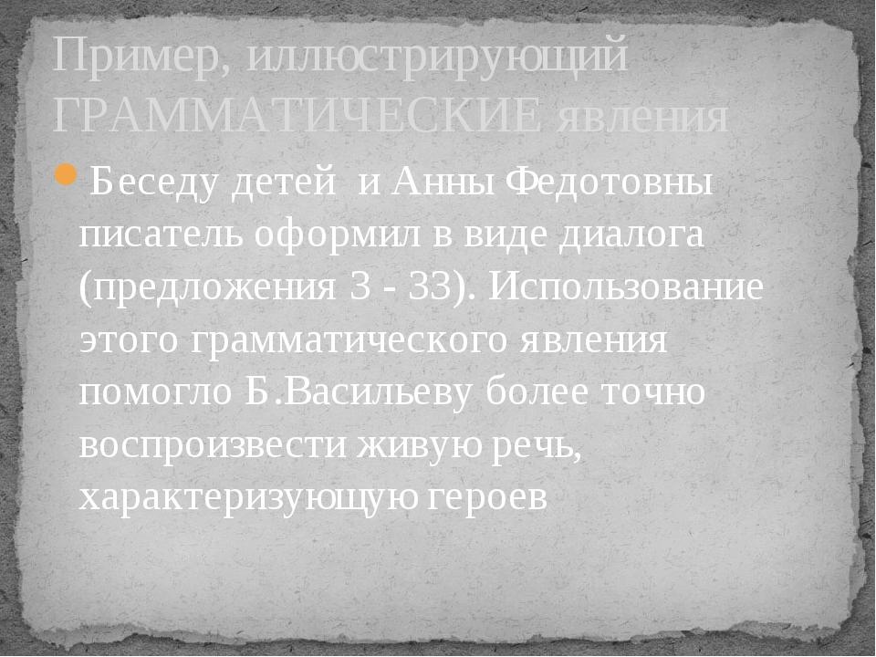 Беседу детей и Анны Федотовны писатель оформил в виде диалога (предложения 3...