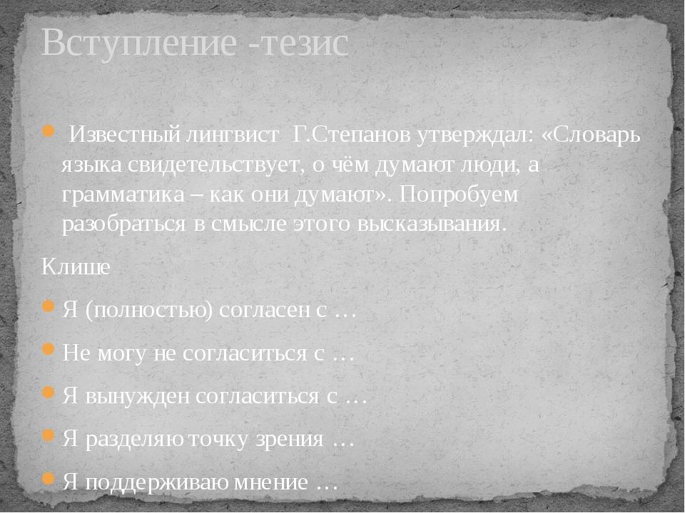 Известный лингвист Г.Степанов утверждал: «Словарь языка свидетельствует, о ч...