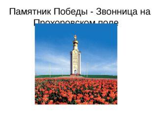 Памятник Победы - Звонница на Прохоровском поле