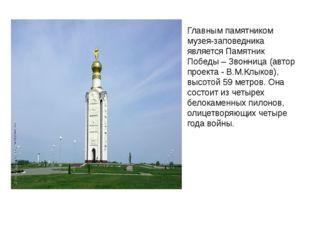 Главным памятником музея-заповедника является Памятник Победы – Звонница (авт