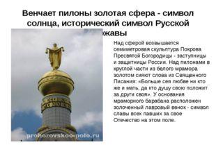 Венчает пилоны золотая сфера - символ солнца, исторический символ Русской дер