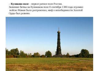 – Куликово поле– первое ратное поле России. Значение битвы на Куликовом поле