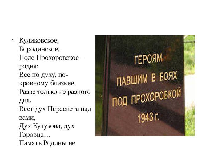 Куликовское, Бородинское, Поле Прохоровское – родня: Все по духу, по-кровном...