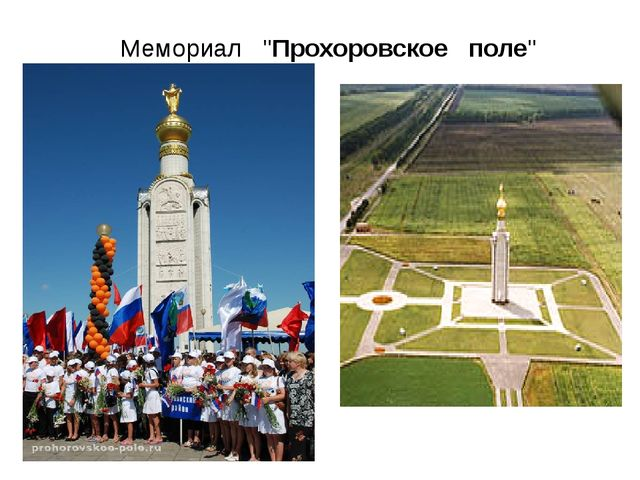Мемориал ''Прохоровское поле''