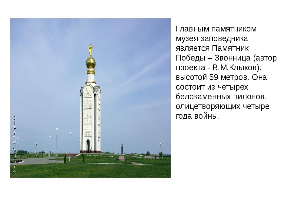 Главным памятником музея-заповедника является Памятник Победы – Звонница (авт...