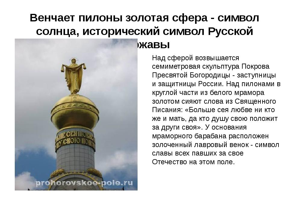 Венчает пилоны золотая сфера - символ солнца, исторический символ Русской дер...