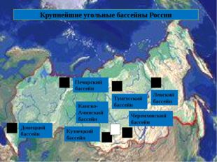 Донецкий бассейн Печорский бассейн Кузнецкий бассейн Канско-Ачинский бассейн