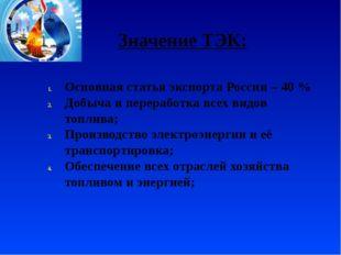 Значение ТЭК: Основная статья экспорта России – 40 % Добыча и переработка все