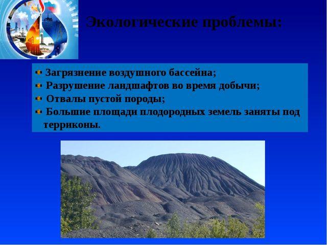 Экологические проблемы: Загрязнение воздушного бассейна; Разрушение ландшафто...