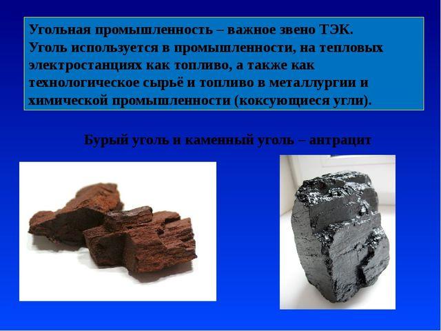 Угольная промышленность – важное звено ТЭК. Уголь используется в промышленнос...