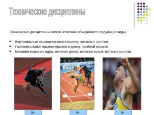 Технические дисциплины лёгкой атлетики объединяют следующие виды : Вертикальн