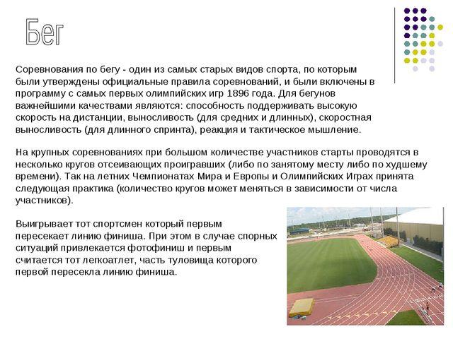 Соревнования по бегу - один из самых старых видов спорта, по которым были утв...