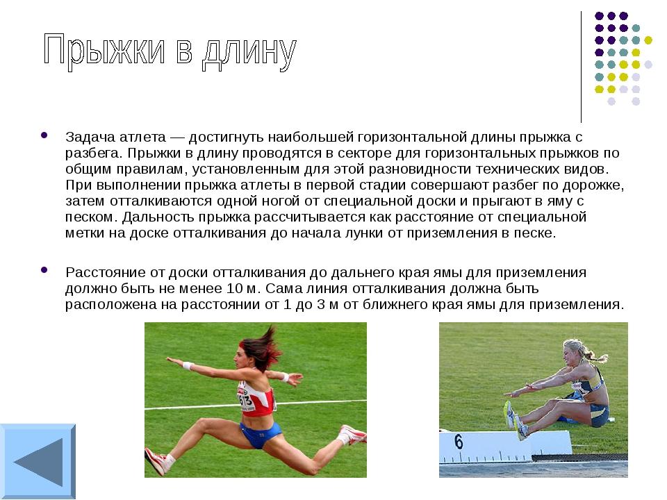 Задача атлета — достигнуть наибольшей горизонтальной длины прыжка с разбега....
